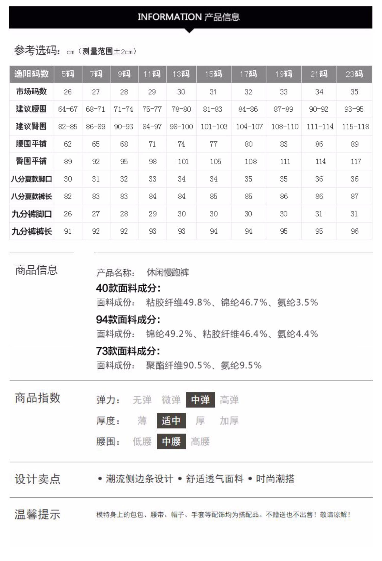逸阳女裤2020春夏款运动松紧高腰哈伦裤休闲显瘦慢跑裤九分裤0594商品详情图