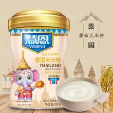 益生元泰国米粉婴幼儿营养米粉婴儿高铁钙1段2段3段宝宝米糊辅食