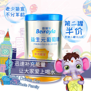 Prebiotic supplement for children anhydrous glucose energy drink eating solid adult sports and fitness glucose powder