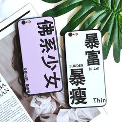 【今日特价网】个性文字xr暴富暴瘦iphonexsmax手机壳苹果8p创意7p佛系少女6s软
