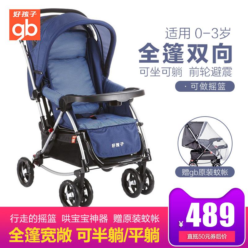 好孩子婴儿推车可躺可坐轻便折叠宝宝摇篮椅多功能手推车 A513
