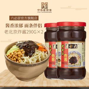 六必居老北京炸酱290g*2拌面酱包邮下饭酱正宗北京炸酱面酱速食酱