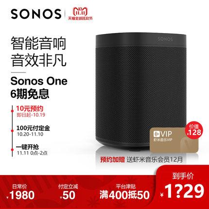 评测使用说说SONOS one 家庭智能音响系统 WiFi连接家用音响音质如何,优缺点多吗