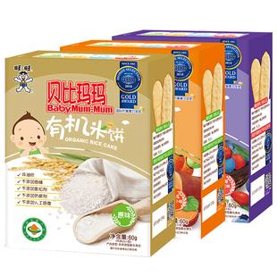【旺旺】贝比玛玛有机米饼60g*3盒