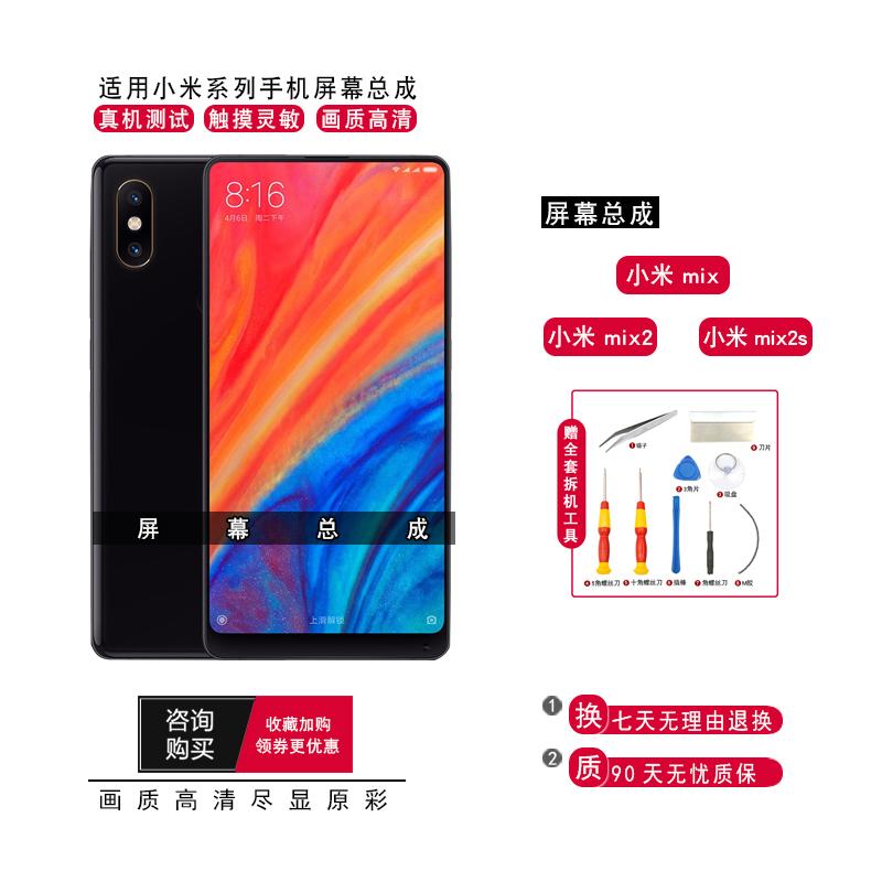 适用一体mix屏幕总成mix2mix2s手机带框内外小米液晶显示触摸屏