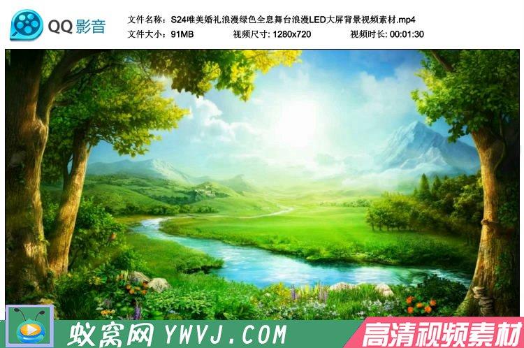 S24 唯美婚礼 浪漫绿色 全息舞台 卡通森林 LED大屏背景视频素