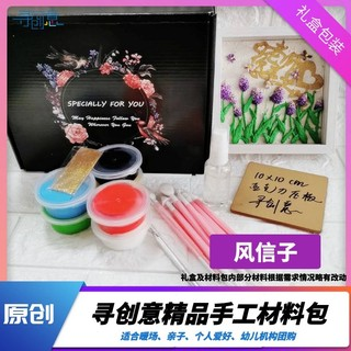 Hyacinth clay photo frame painting three-dimensional relief material bag handmade diy children parent-child activities C52 jobs