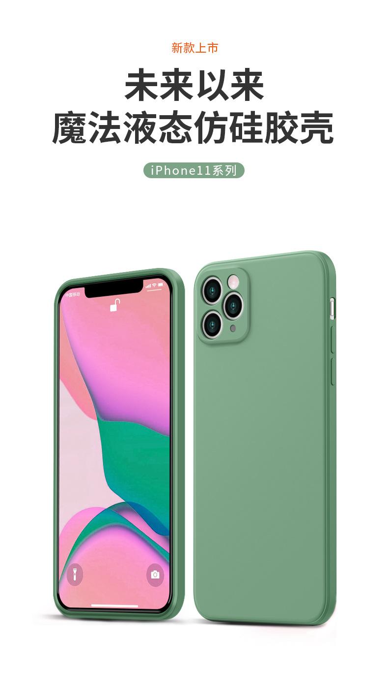 中國代購 中國批發-ibuy99 适用苹果11直边液态硅胶壳iPhone12全包手机壳(备注型号)