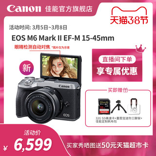 [flagship store] Canon / Canon EOS M6 Mark II micro single set ef-m 15-45mm is STM
