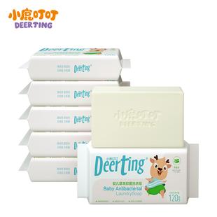 【小鹿叮叮】婴儿专用洗衣香皂6块