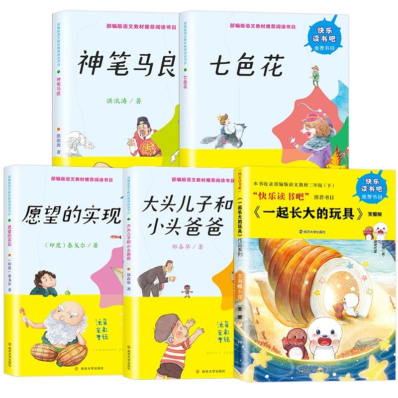 全5册 快乐读书吧二年级下册注音版 大头儿子小头爸爸书 神笔马良故事书愿望的实现七色花一起长大的玩具南京大学出版社小学生必读