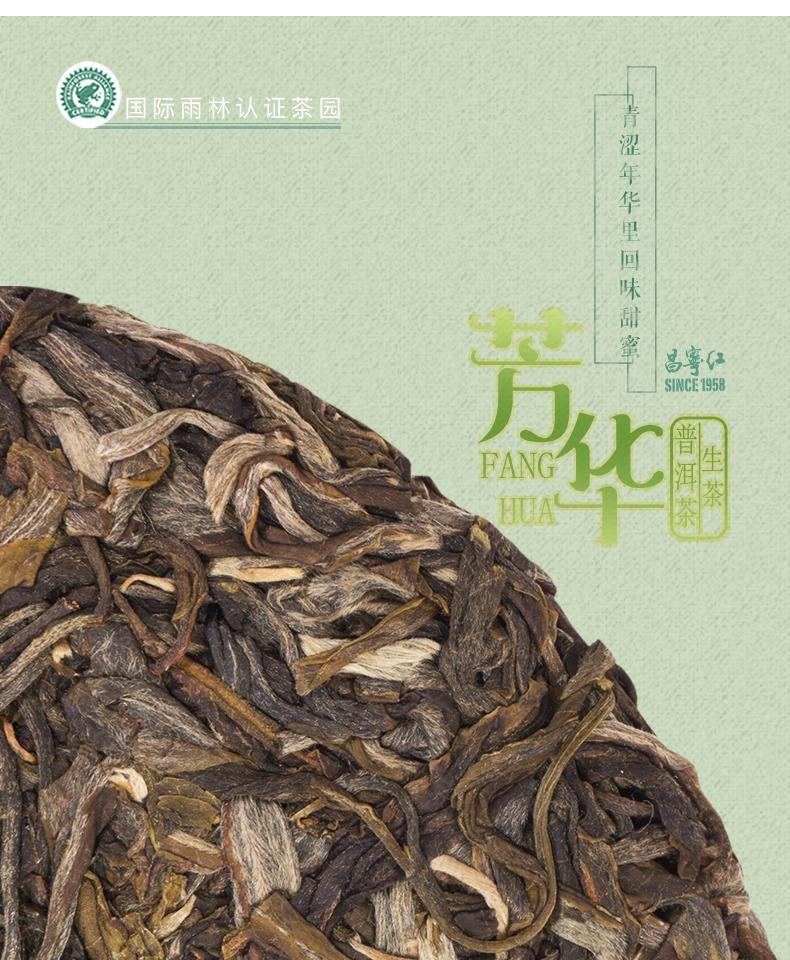 立顿红茶供应商 昌宁红 特级生普洱茶饼 200g 图1