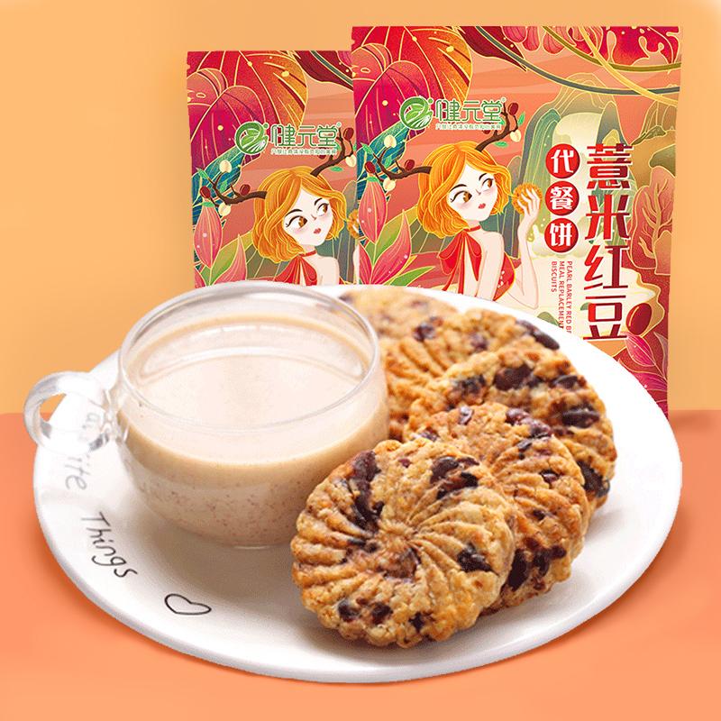 薏米红豆燕麦全麦代餐无糖饼干