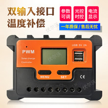 Solar photovoltaic solar panel controller 12v24v48v universal automatic charging control streamer