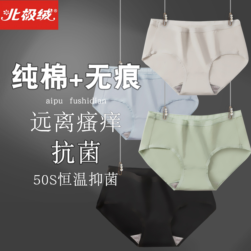 Underpants women's cotton antibacterial non-trace breathable girl japanese line waist-receiving triangular pants easy to clean the cotton hive