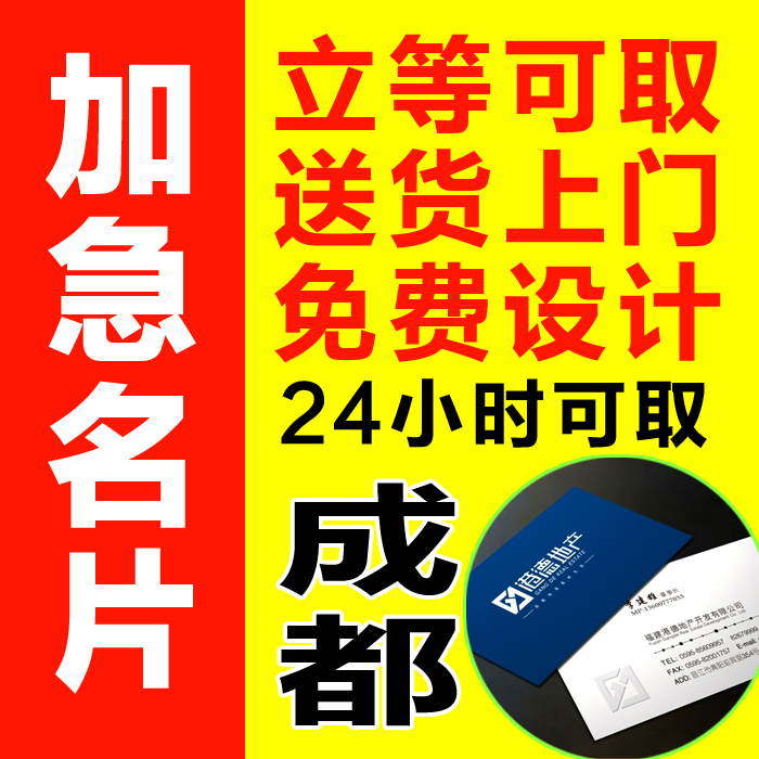 USD 4.19] Three days of quick printing, Chengdu Express business ...