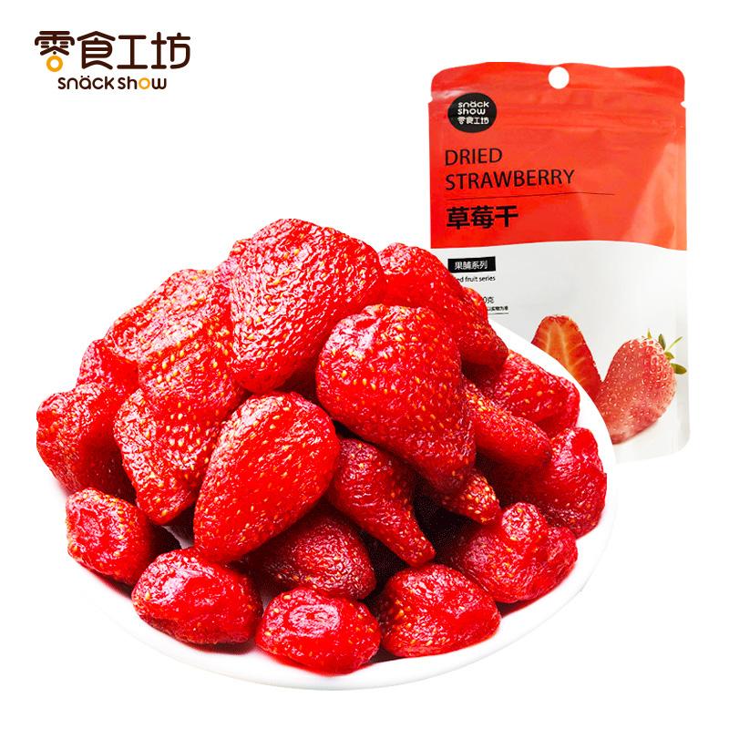 【拍4件52.9】零食工坊草莓干100g