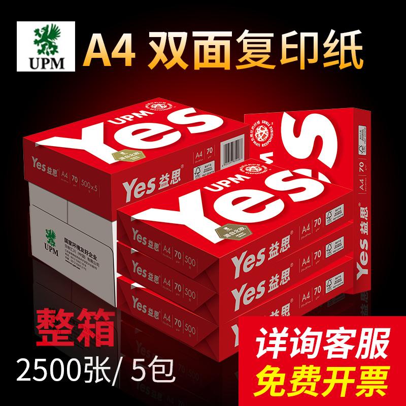 Yisi yesa4 in bản sao giấy a4 giấy 70G80G văn phòng với Giang Tô, Chiết Giang và tỉnh An Huy 1 hộp