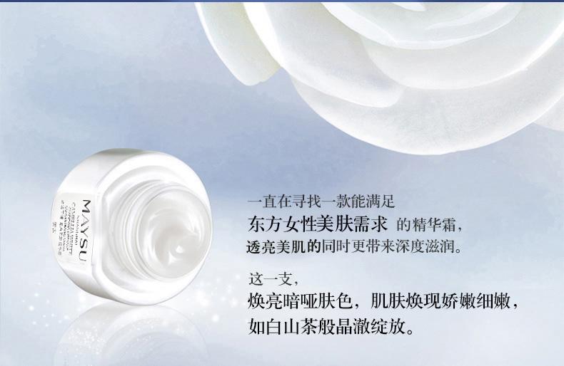 冰清玉润皓白无瑕深透精华霜_02