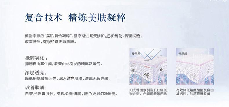 冰清玉润皓白无瑕深透精华眼霜_07