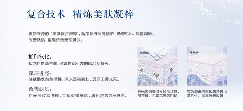 冰清玉润皓白无瑕深透精华霜_07