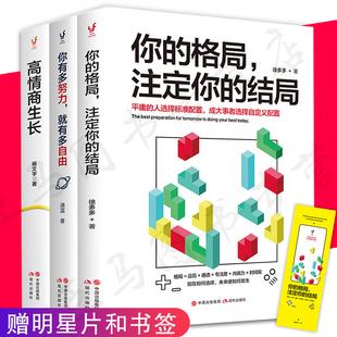 2019年励志书人生哲学套装全3册畅销书