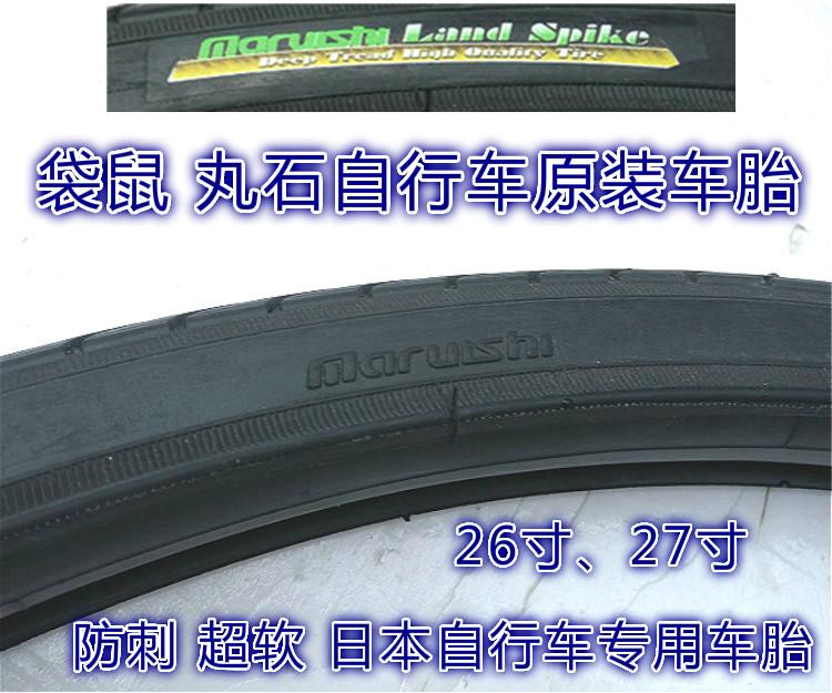 Японский велосипед в оригинальной упаковке Аксессуары кенгуру 26-дюймовое 27-дюймовое колесо 1 * 3/8 дюймов шина цвет стандартный 5 лет гарантии