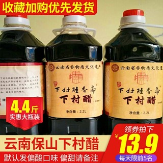 Big bottle 2.2L authentic Yunnan Baoshan specialty under the village with acety bean powder rice wire salad disadvantages