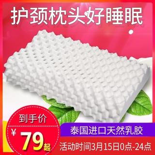 Таиланд эмульсия подушка пара память шея позвонок природный резина подушка силиконовый для взрослых один мужчина домой целую глава, цена 1050 руб