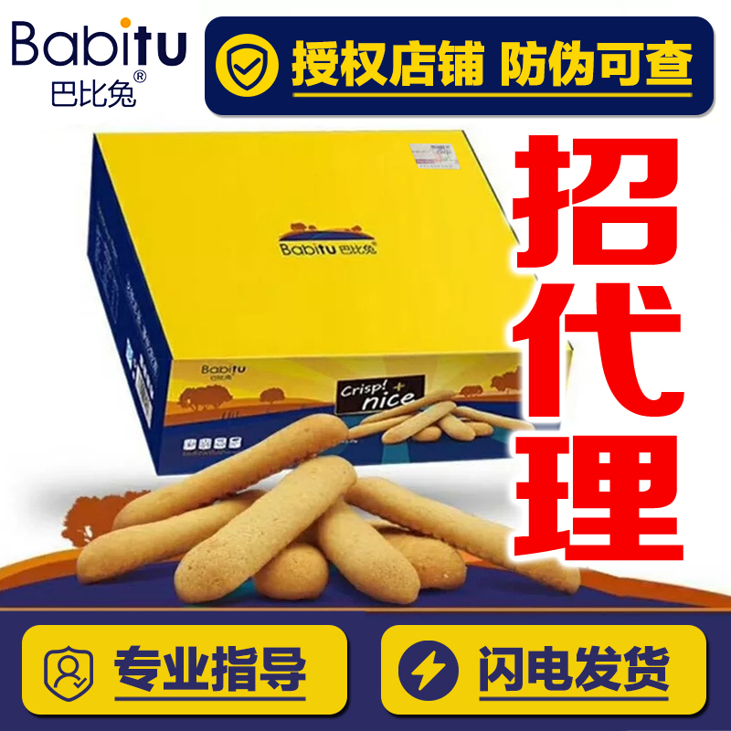 Barbie Rabbit Meal Biscuits 0 Fat Sugar-Free Compression Barbie Rabbit Thin Sticks Reduce Dietary Fiber Bars official website