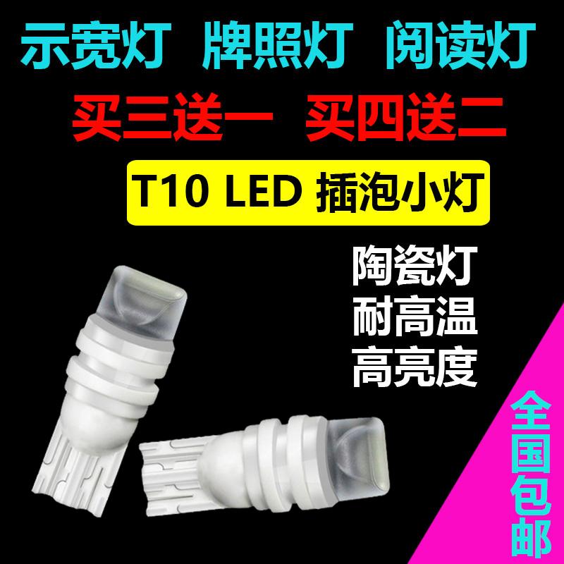 汽车日行车灯T10插泡超亮led透镜示宽灯阅读灯牌照灯通用小灯w5w