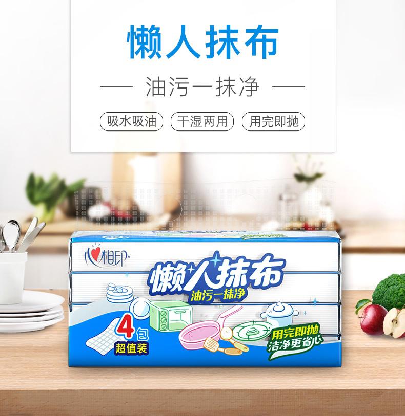 心相印 干湿两用 懒人抹布 4包共120抽 天猫优惠券折后¥24.9包邮(¥39.9-15)