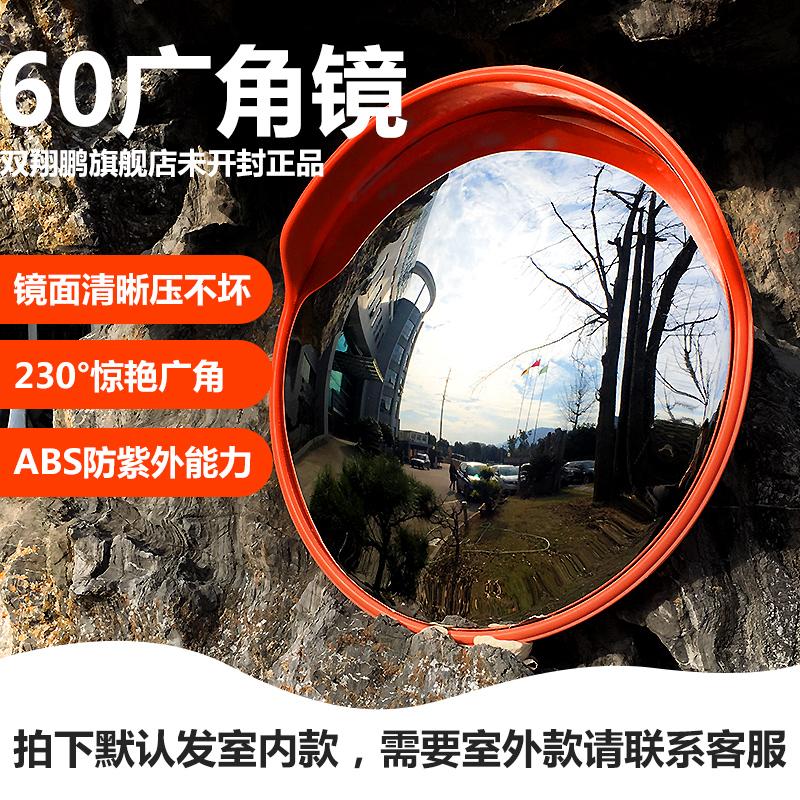 60cm на открытом воздухе широкий угол зеркало супермаркеты кража зеркало удар зеркало земля выходить склад комнатный отражатель траффик отражение зеркало