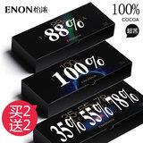 怡浓 100%纯可可脂 黑巧克力礼盒装 多浓度可选 券后16.9元包邮
