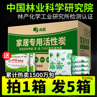 Activated carbon package new house deodorization and formaldehyde removal bamboo charcoal deodorization household carbon packaging repaired formaldehyde absorption artifact charcoal
