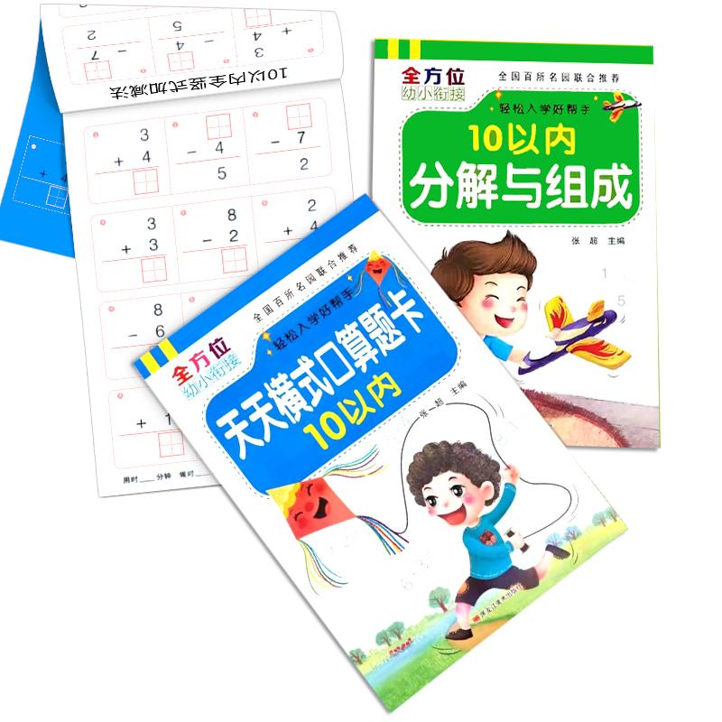 3本10以内加减法 天天练口算题卡学前数学练习册全横式5 10以内分解与组成幼儿园大中小班算术算数题幼小衔接一日一练十以内加减法