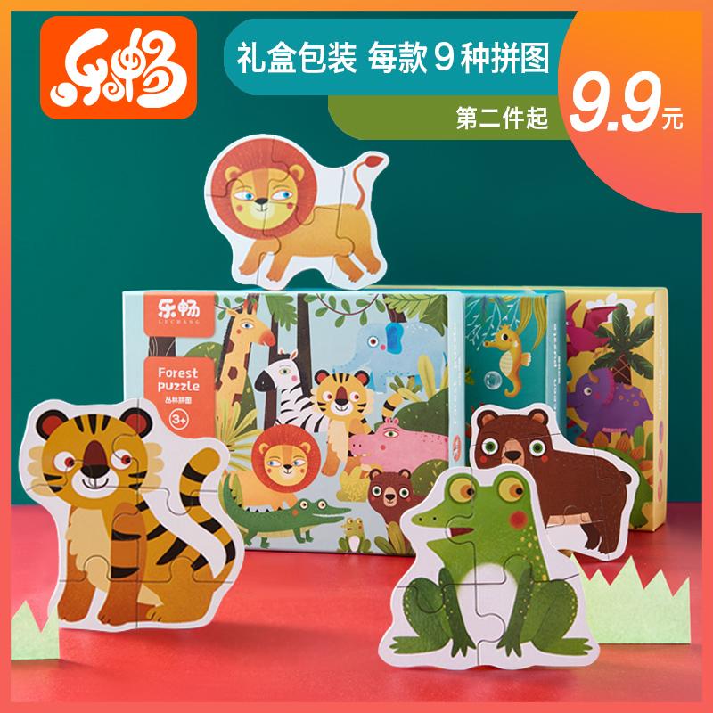 婴幼儿童益智拼图1-2-3岁三木质制宝宝早教智力开发小男女孩玩具