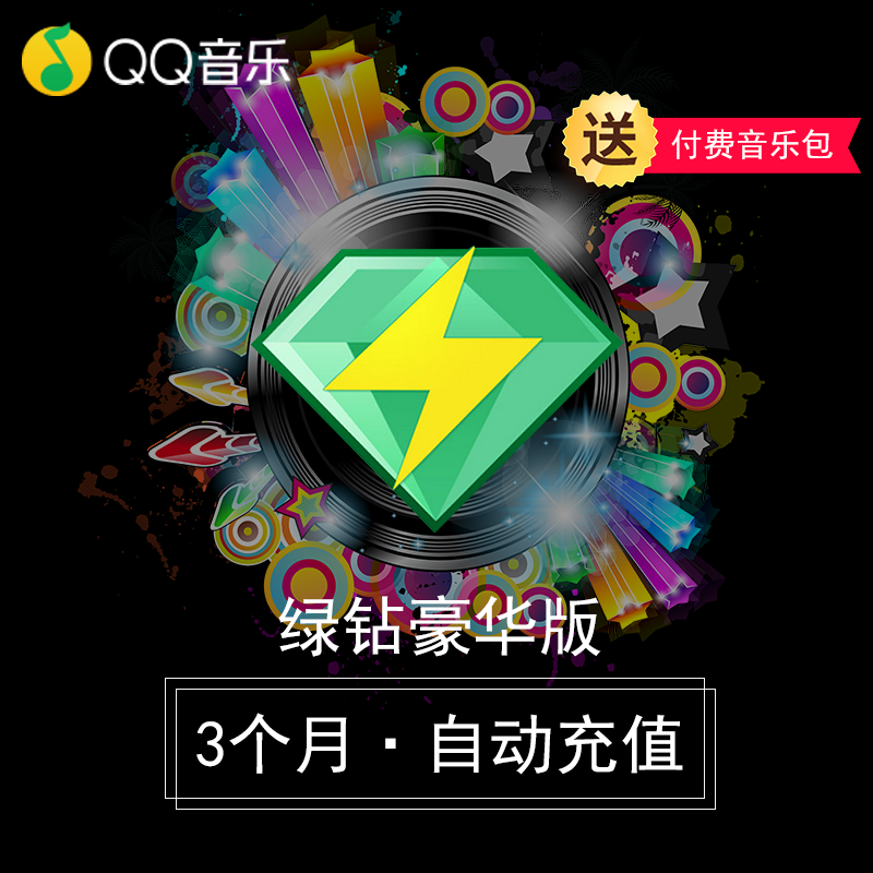Tencent Qq Music Qq Green Diamond Deluxe Edition 3 Months Three Months Tencent Qq Luxury Green Diamond Delivery Paid Music Package