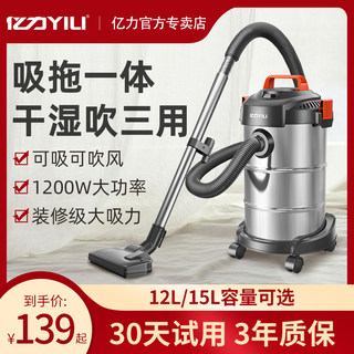 Yili vacuum cleaner household small powerful high-power handheld carpet large suction dry and wet blowing bucket vacuum cleaner