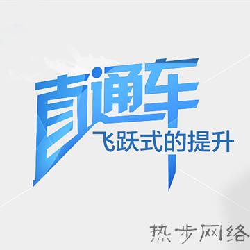 绵阳热步网络技术有限公司