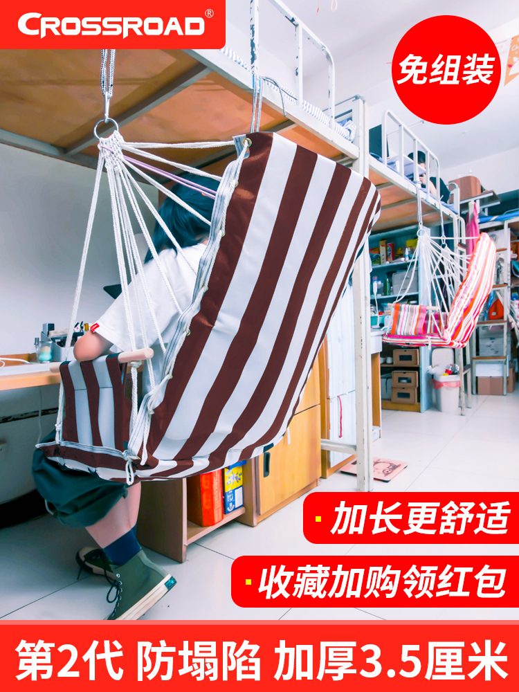 Hanging chair dormitory dormitory students swing indoor home balcony cradle chair men and women ins net red hanging chair shelf