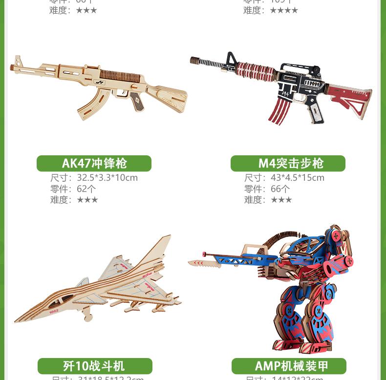军事模型木质立体拼图儿童益智力玩具男孩飞机动脑手工组装木头详细照片
