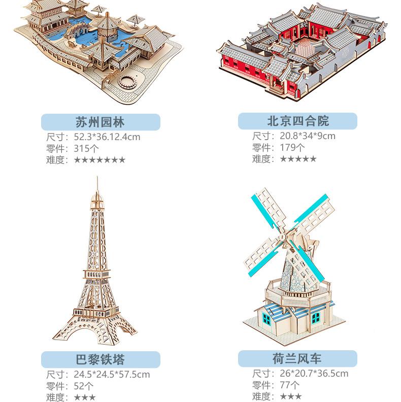 成年人高难度手工拼装木质拼图立体模型大型古建筑男孩益智玩具详细照片