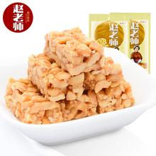 赵老师手工传统花生酥袋装整箱
