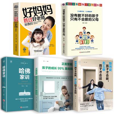 【全5册】父母必读儿童心理学家庭教育书