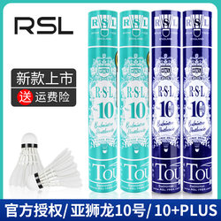 Yashilong Badminton No. 10 RSL10+PLUS is resistant to playing 12 pieces of entertainment square ball club training ball