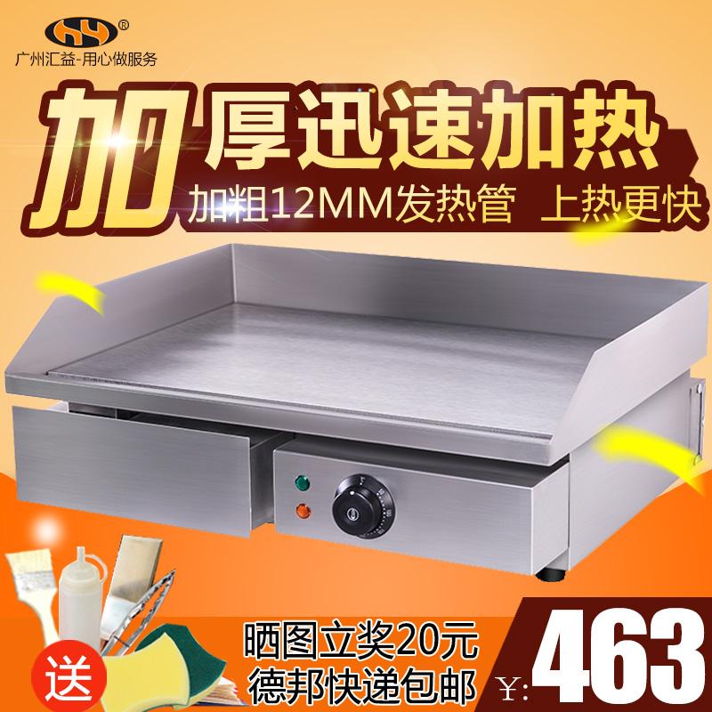 Встреча 818 Юэхай стиль Ручная торт машина электрическая печь коммерческая жареный кальмар железо панель Сжигающее оборудование