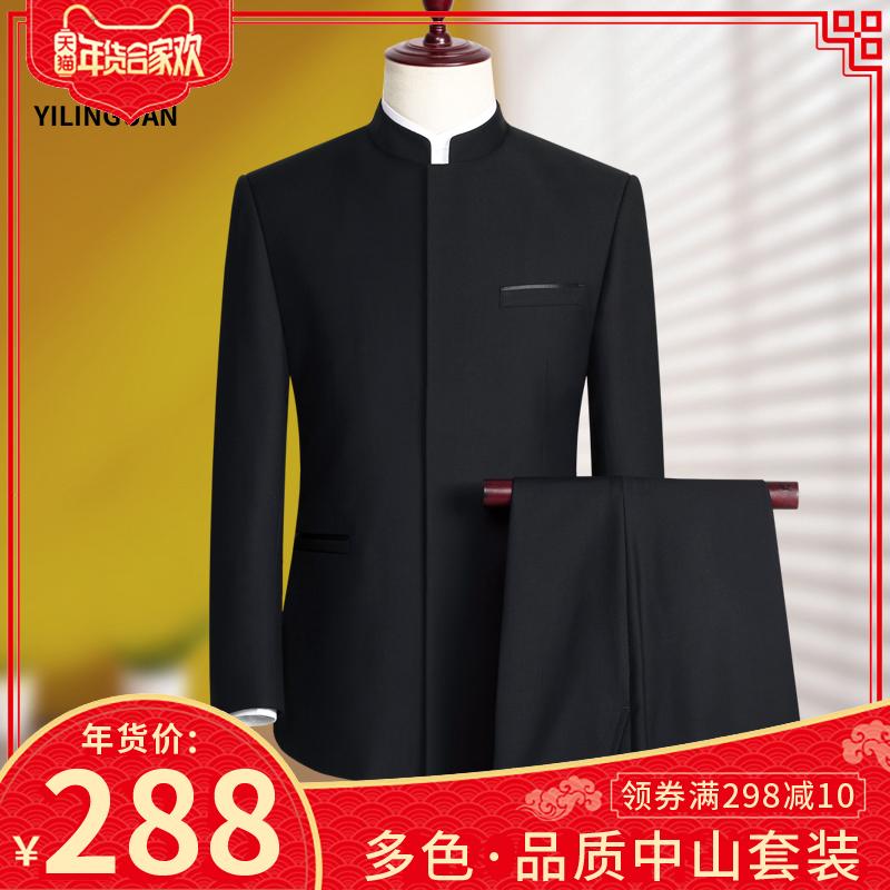 Китайский костюм туника комплект мужской молодежный приталенный Китайский стиль новый Lang платье Китай стоячий воротник Костюм Китайский костюм