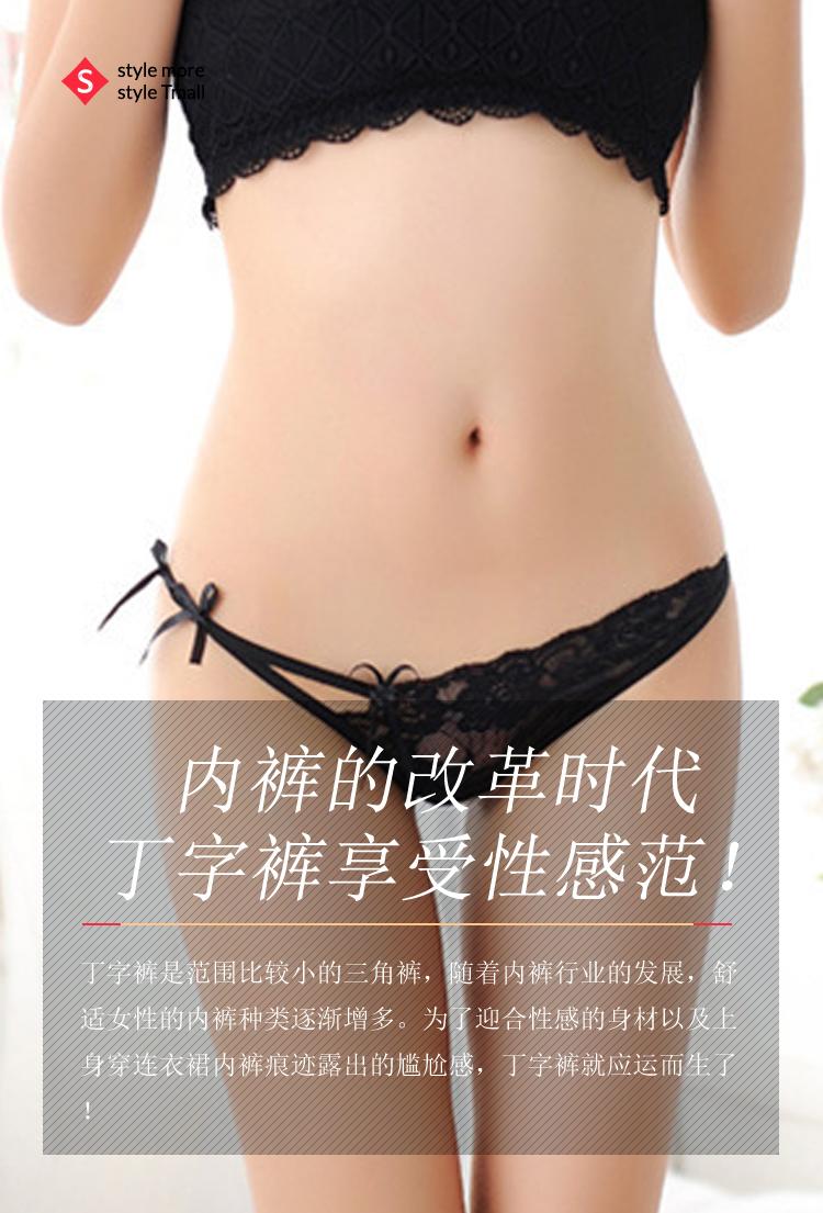 内裤的改革时代,丁字裤带你享受性感范!