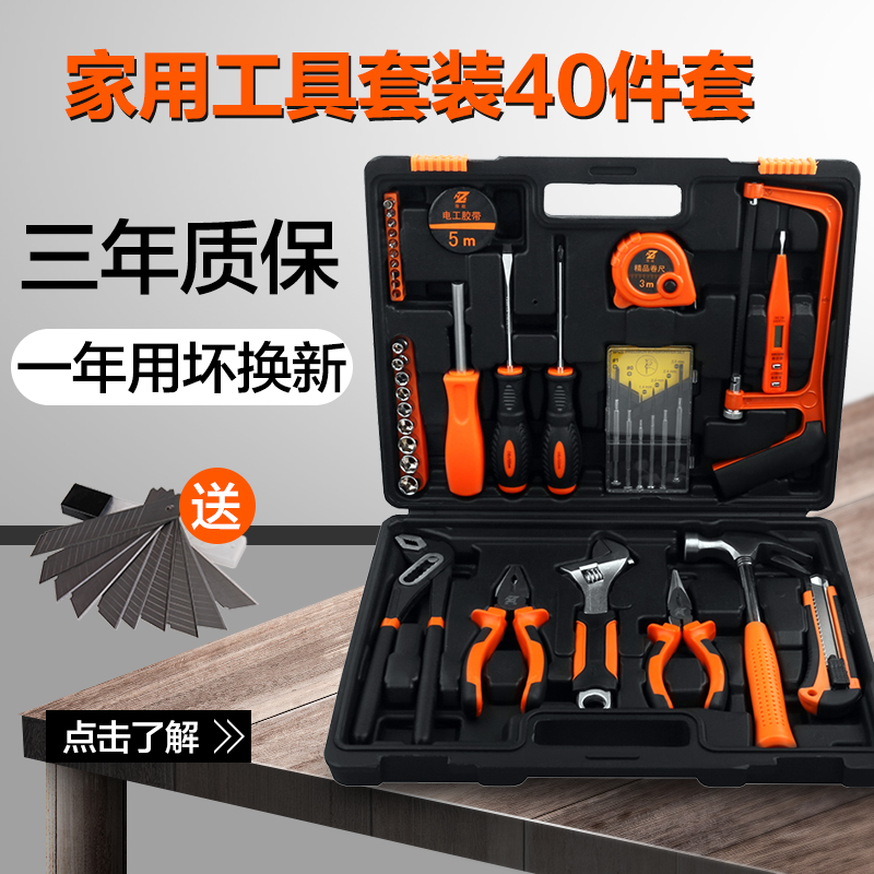 USD 18.17] Thick government Screwdriver toolbox set multifunctional ...